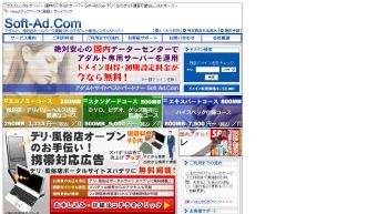 soft-ad.Com.png